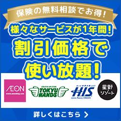 保険相談 商品券 おすすめ 保険コネクト②