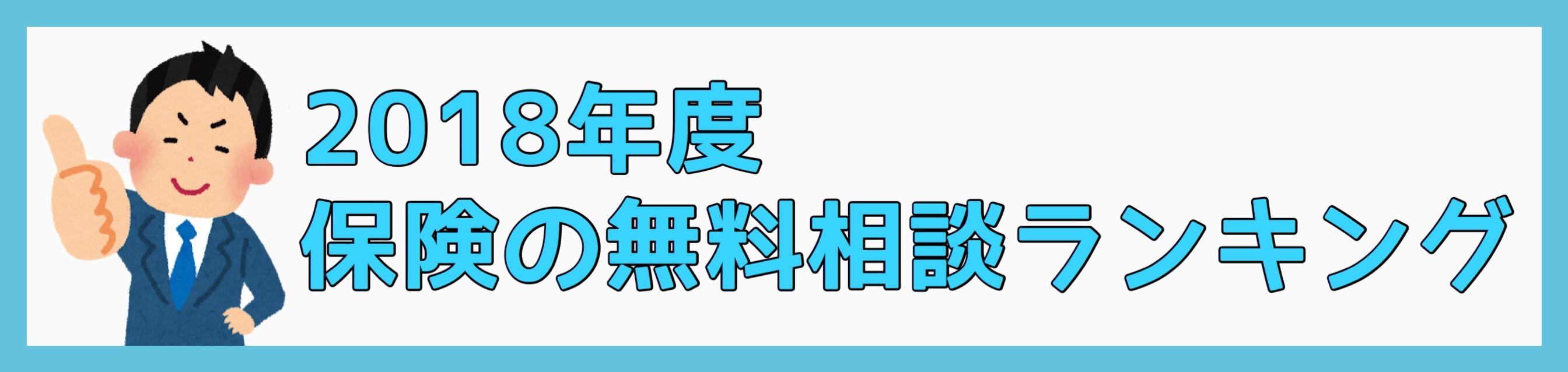 保険相談のおすすめ人気ランキング!口コミ&評判で徹底比較【2018年】