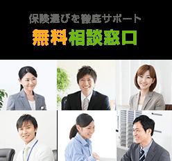 保険コネクト 口コミ 評判 店舗 ①