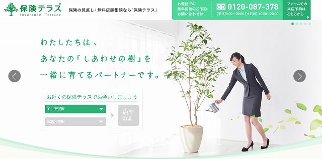 保険相談窓口 ランキング 保険テラス①